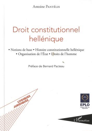 Couv droit constitutionnel helenique 1